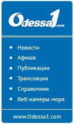 Odessa1.com