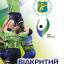 Новости регби: «Наутилус» отправится во Львов