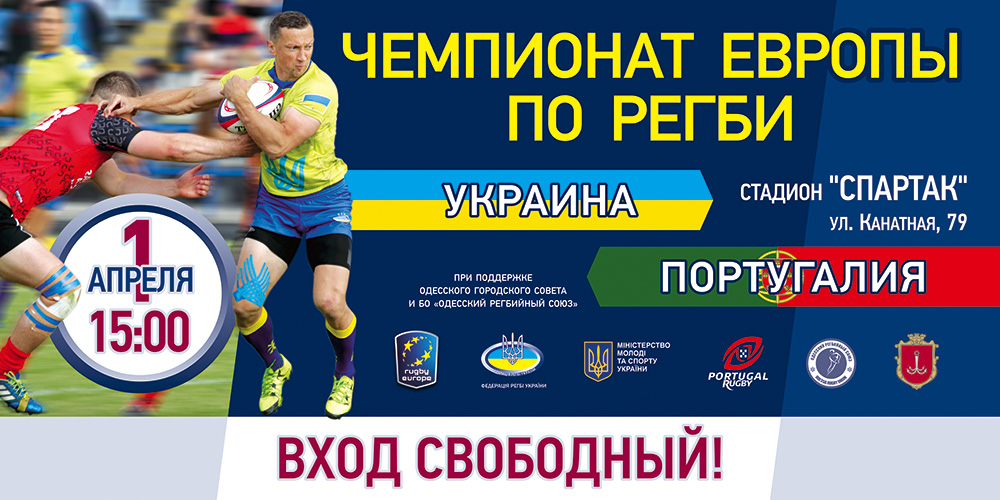 Украина - Португалия 1 апреля в Одессе