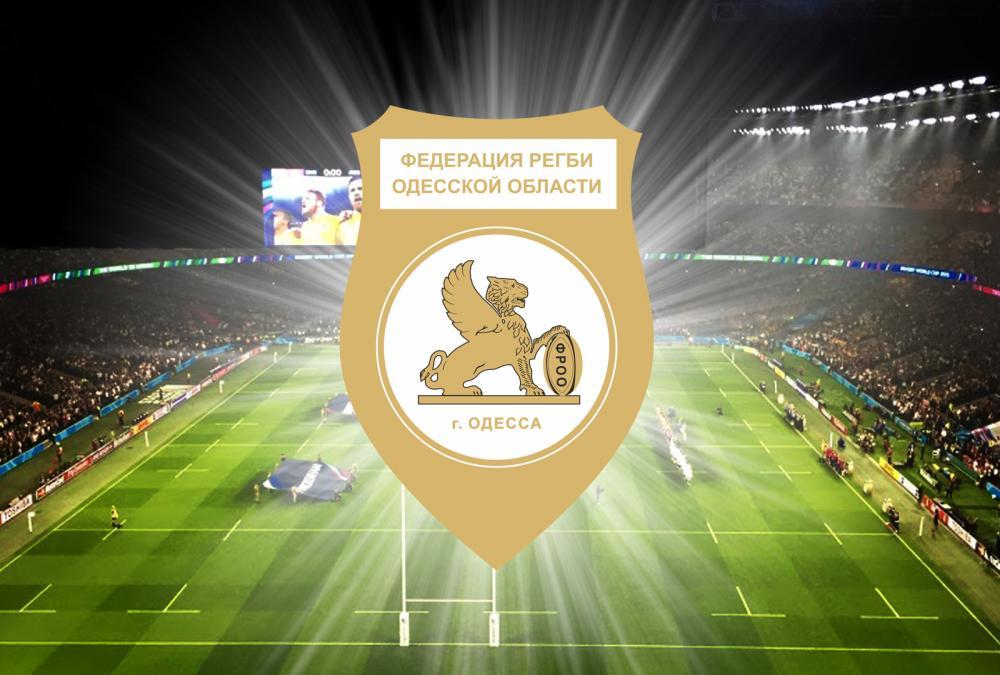У Федерации регби Одесской области – новый официальный сайт