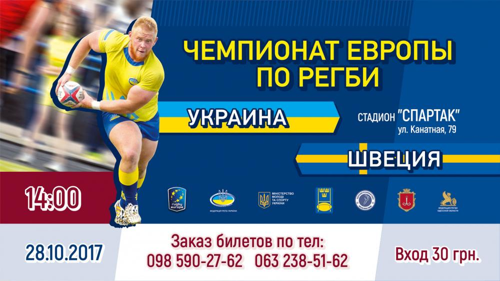 Стартовала продажа билетов на матч Украина – Швеция