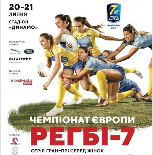 Женская сборная Украины сыграет в Харькове матчи второго тура чемпионата Европы